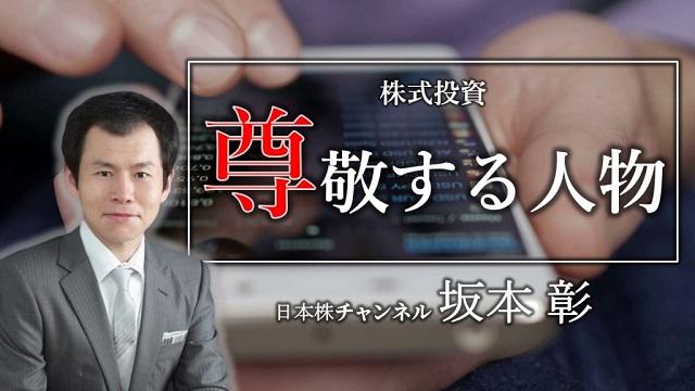 20.4.30坂本先生