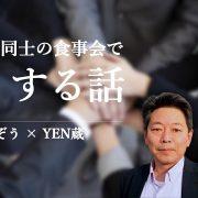20.4.30たけぞう先生YEN蔵先生