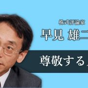 20.4.15hayamiyuujirou