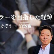 20.5.21たけぞう先生YEN蔵先生