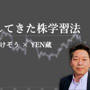 200525たけぞう先生YEN蔵先生