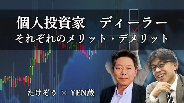200525たけぞう先生YEN蔵先生2